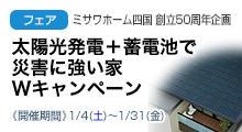 太陽光発電+蓄電池で災害に強い家Wキャンペーン
