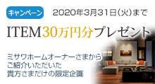 ITEM30万円分プレゼント
