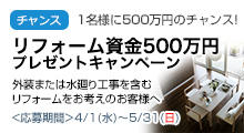 リフォーム資金500万円プレゼントキャンペーン