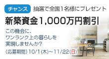 新築資金1000万円プレゼント