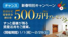 賃貸住宅建築資金500万円プレゼント