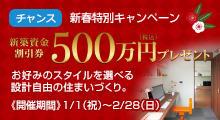 新築資金500万円プレゼント