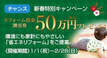 リフォーム資金50万円プレゼント